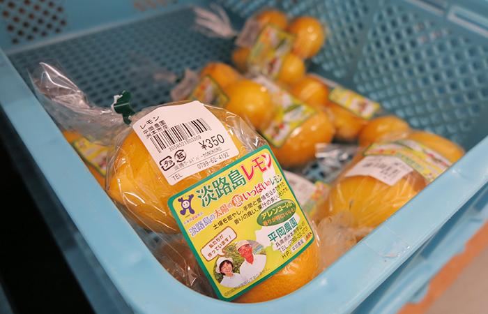 淡路島産レモン