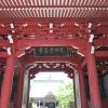淡路島・先山千光寺に登ってきたよ〜。ここが一番最初に創られた山なんですね😁