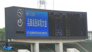 兵庫県郡市区対抗陸上競技大会