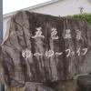 ゆ〜ゆ〜ファイブ・五色天然温泉|ウェルネスパーク五色に隣接。小さいながらもお風呂