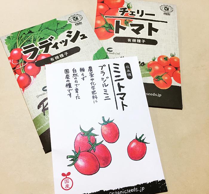 トマトの種
