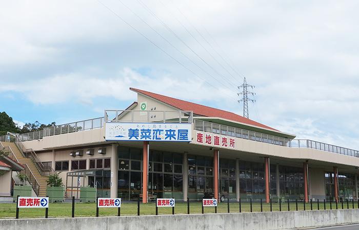 美菜恋来屋(みなこいこいや)
