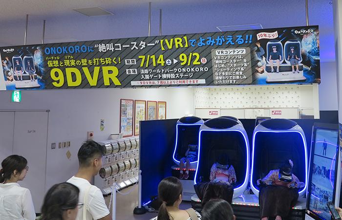 ONOKOROアトラクション
