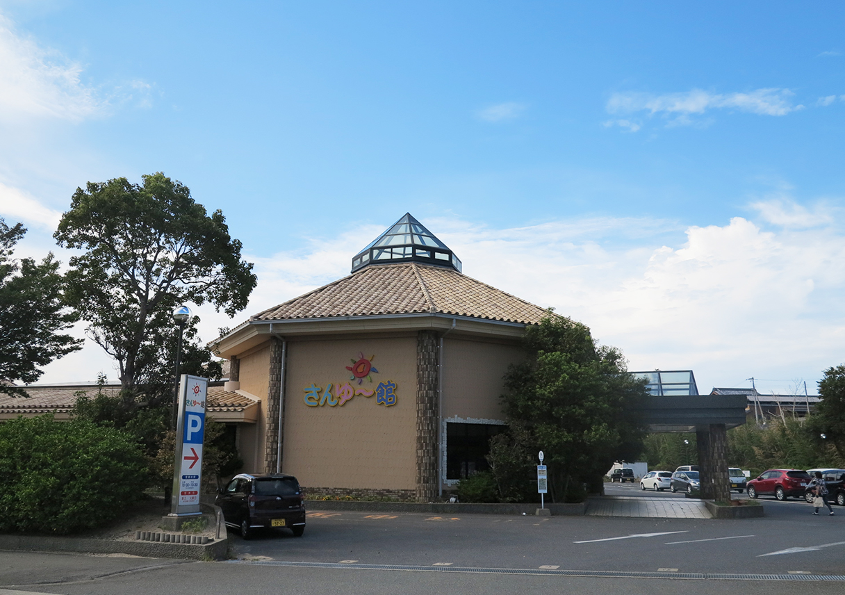 さんゆ〜館
