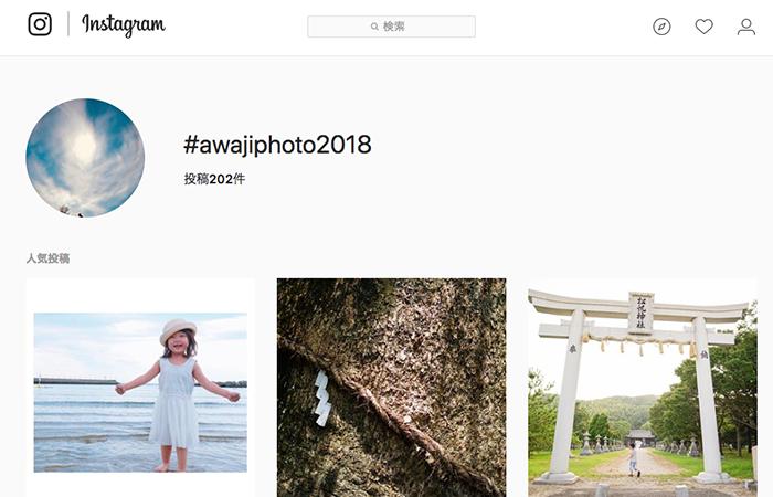 awajiphoto2018