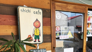 志知カフェ