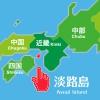淡路島って、何県?淡路島に移住して3年の僕が、大好きな淡路島の魅力をご紹介