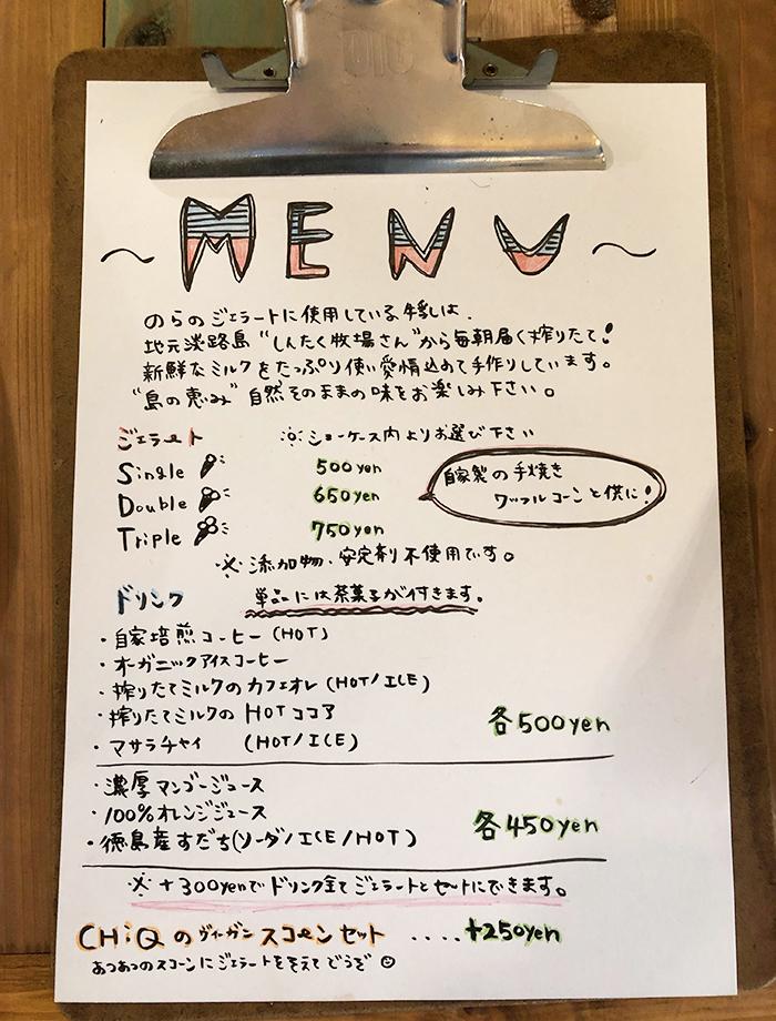 のらMENU