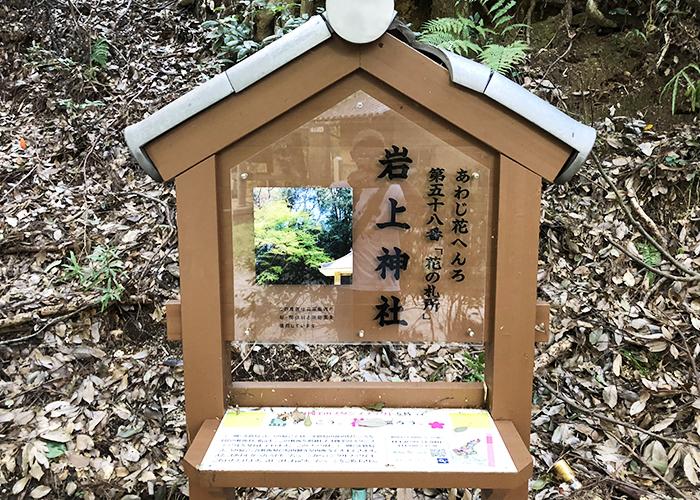 花の札所 第58番 岩上神社