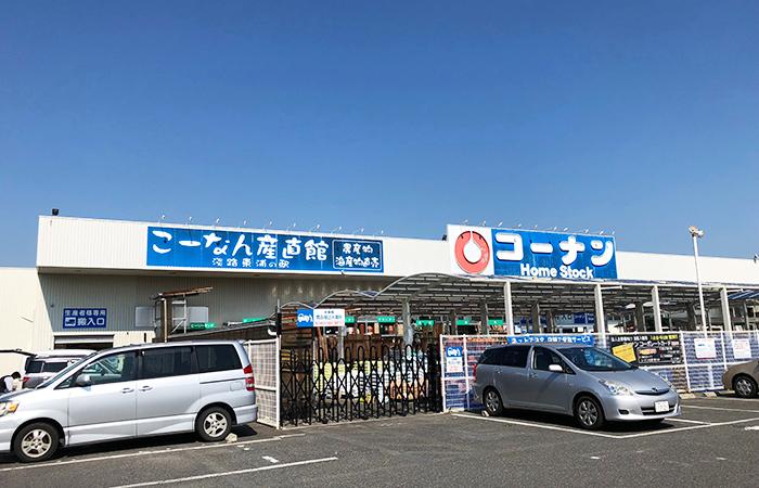 コーナン淡路東浦店