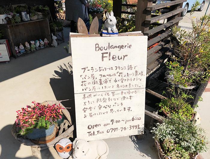 ブランジェリー・フルール(Fleur)
