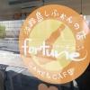 南あわじ市・福良のシフォンケーキ専門店「fortune(フォーチュン)」で、幸せおやつ😋