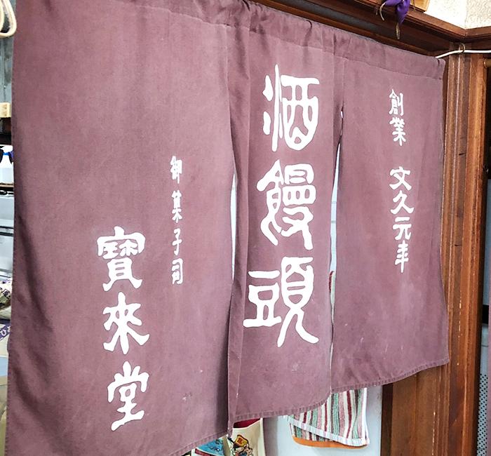 淡路島 寳来堂(ほうらいどう)