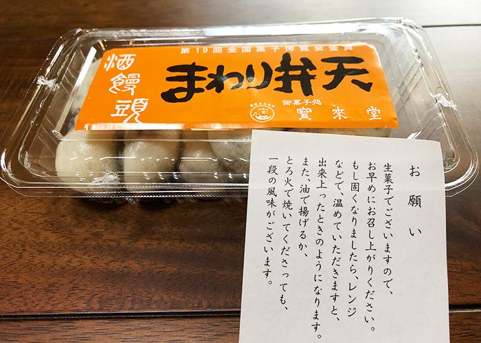 淡路島 酒饅頭まわり弁天