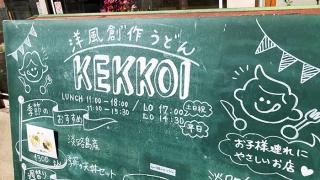 KEKKOI(けっこい)
