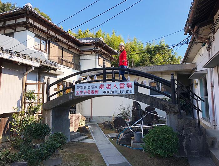 宝生寺 長寿橋