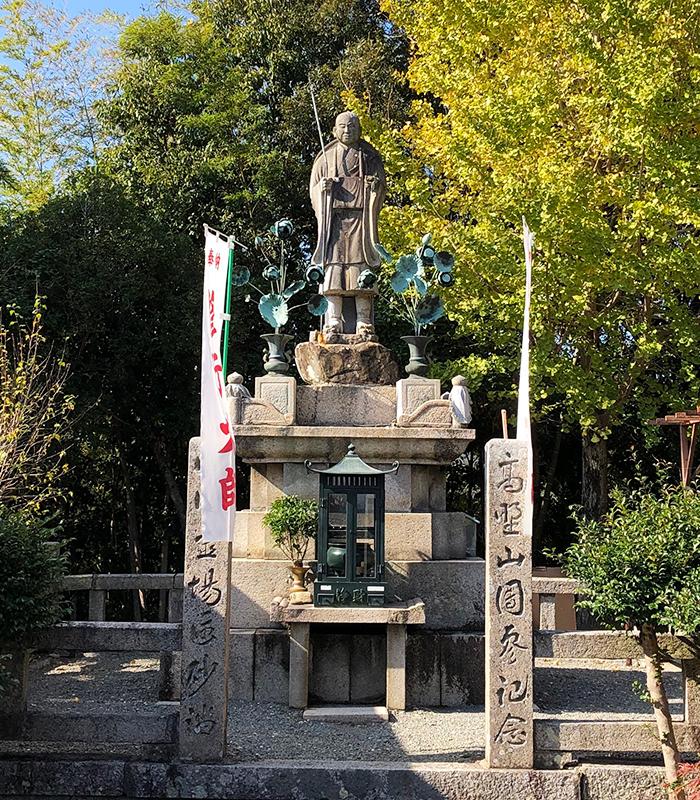 宝生寺の弘法大使