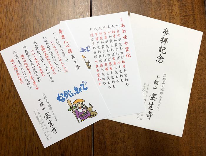 宝生寺の参拝記念