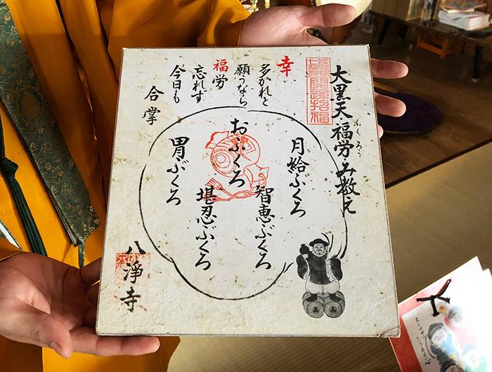 八浄寺 大黒天の袋