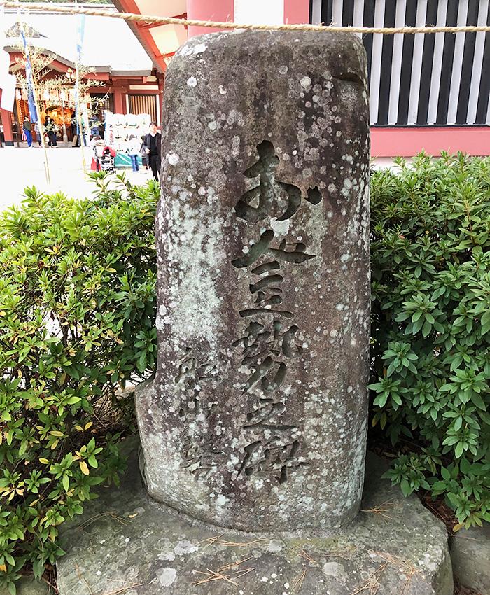 お登勢の碑