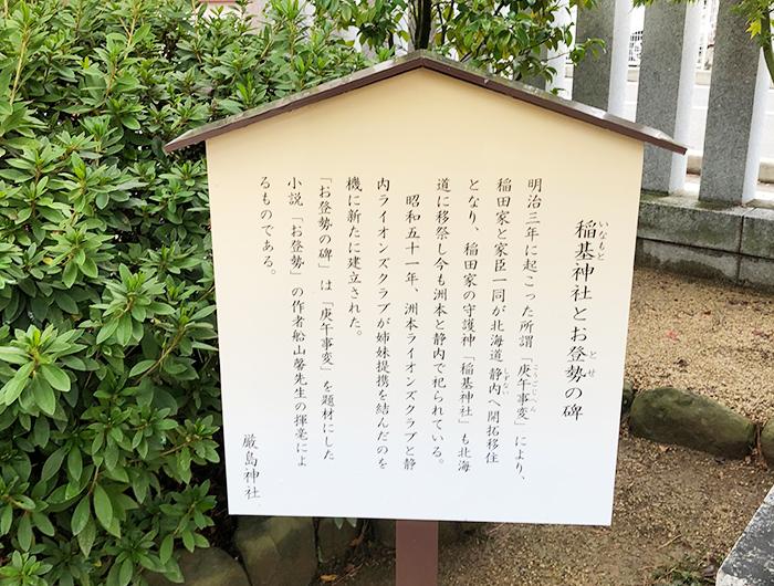 稲基神社とお登勢の碑