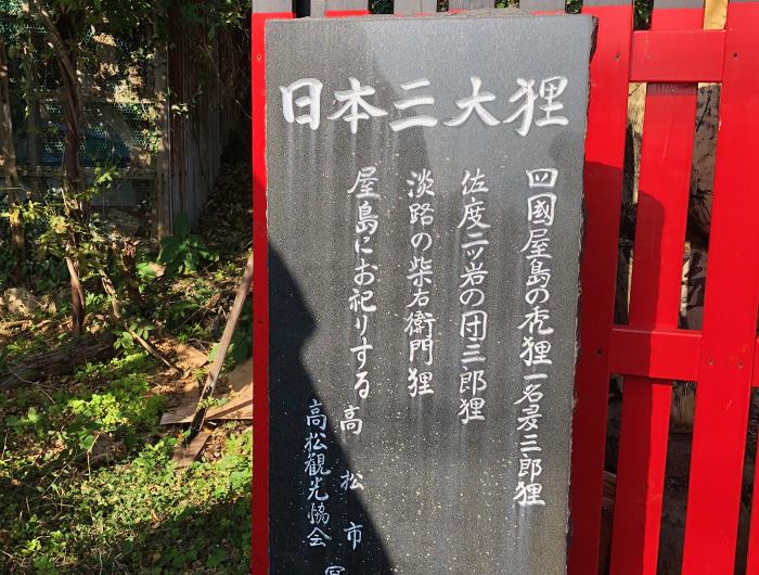 日本三大狸の石碑