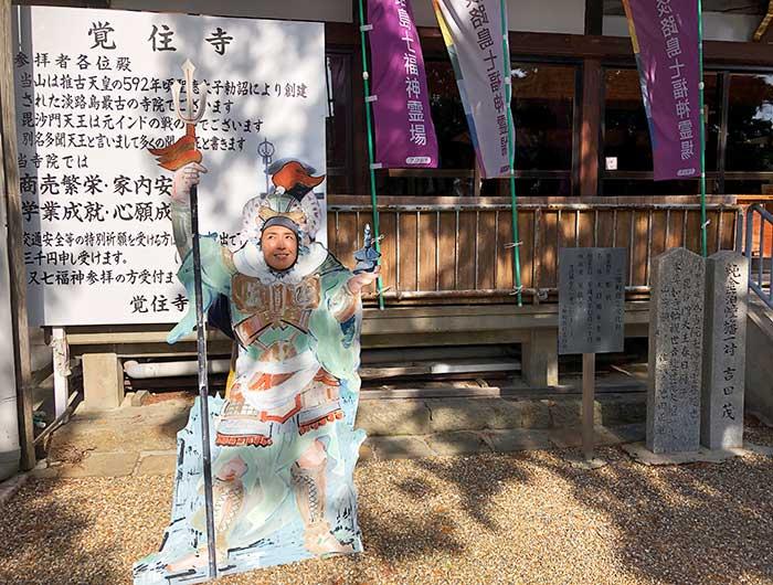 覚住寺で記念撮影