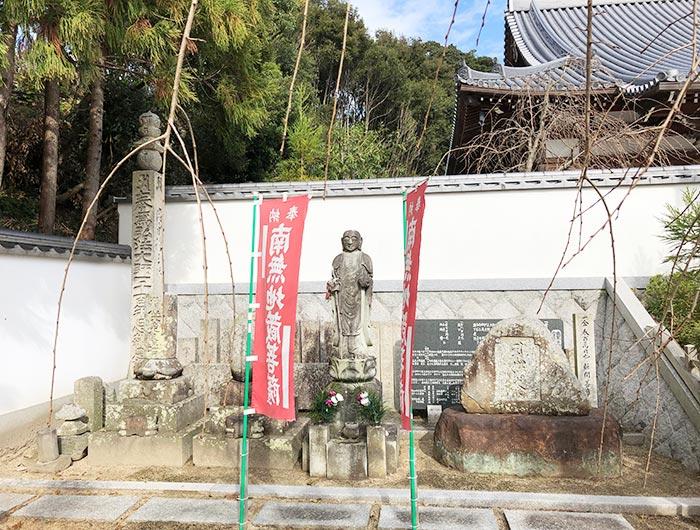 智禅寺の弘法大師