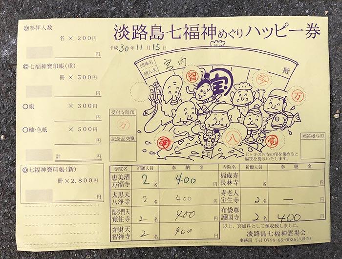 淡路島七福神めぐりハッピー券