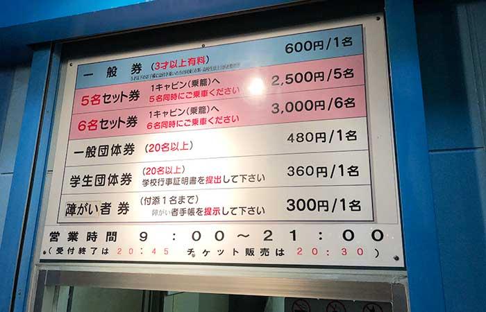 淡路サービスエリアの観覧車の料金