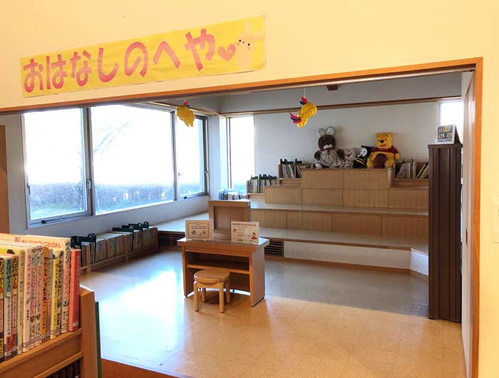 洲本市立五色図書館「えるる五色」のおはなしの部屋