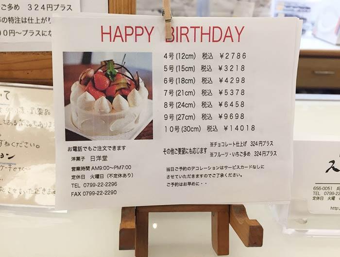 日洋堂の誕生日ケーキ料金表