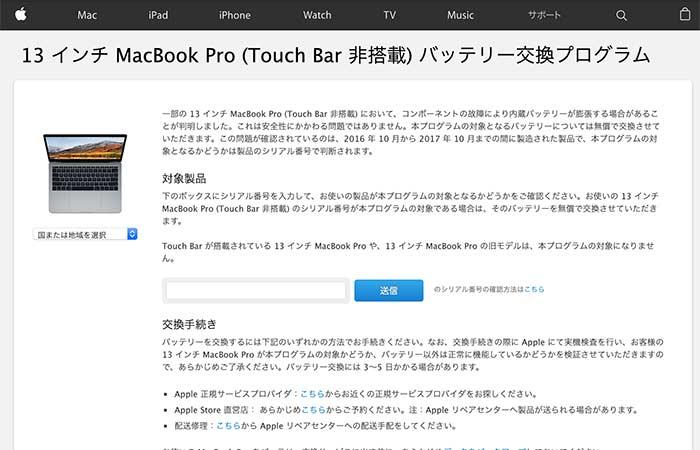 Macbook Pro バッテリー交換プログラム