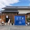 淡路島・育波の「淡波家」は、遊び心あふれる!くつろぎお座敷ファミリーレストラン。