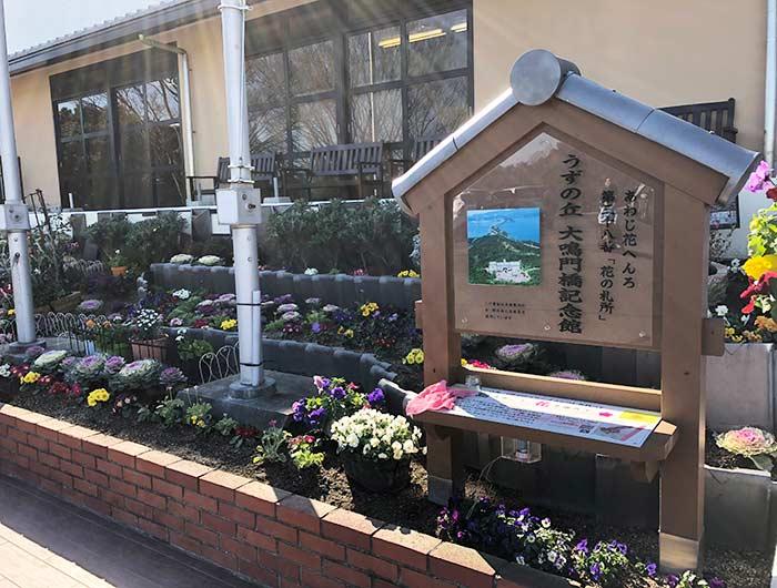 花の札所 第38番 うずの丘大鳴門記念館