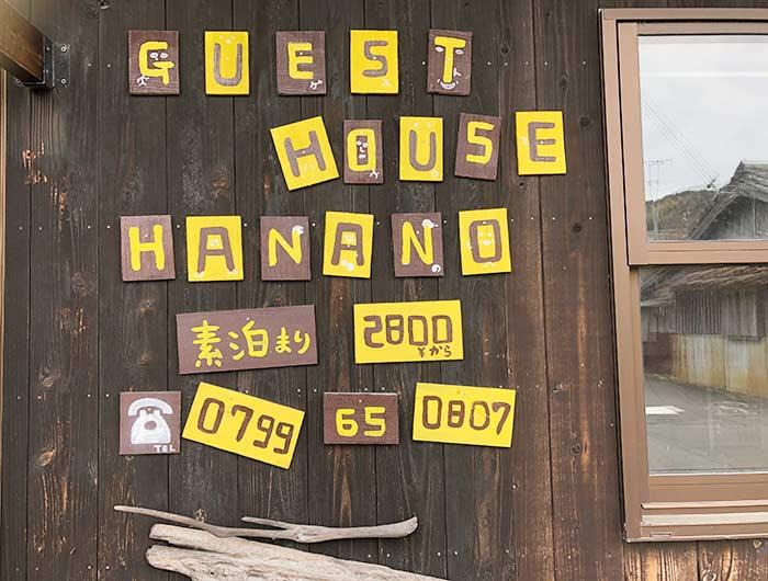 ゲストハウス花野の看板