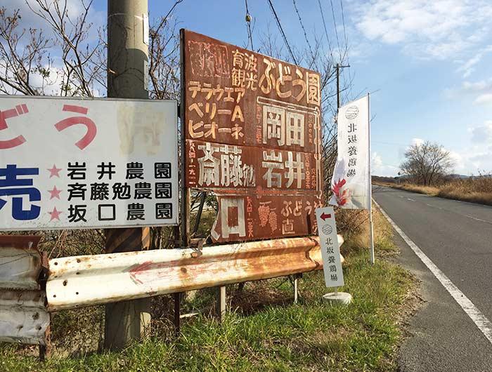 北坂養鶏場の直売所への道しるべ