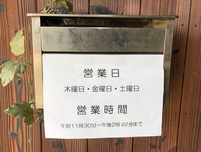 淡路島 さか笑の営業時間