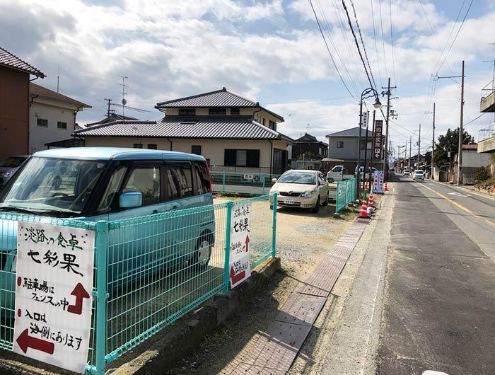 七彩果(ななさいか)の駐車場 淡路島
