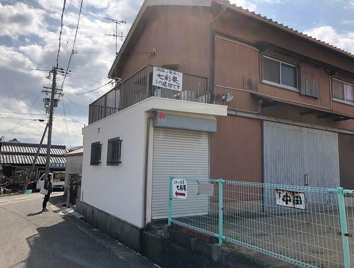 七彩果(ななさいか)淡路島