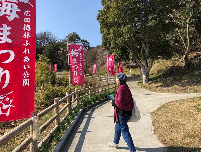 淡路島 広田梅林ふれあい公園