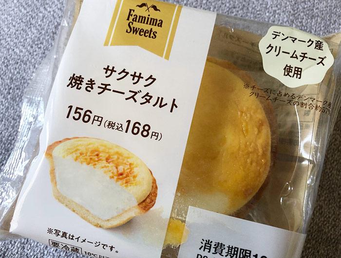 ファミマ 焼きチーズタルト