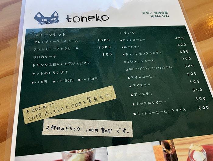 tonekoのメニュー