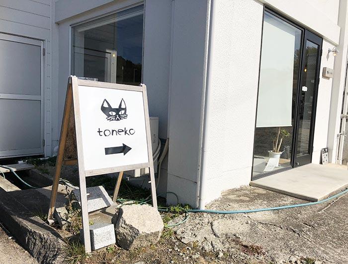 淡路島の猫カフェ toneko 外観