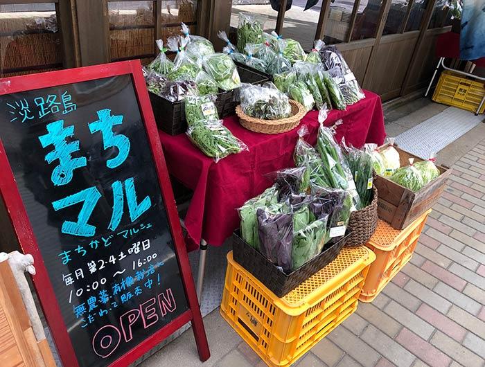 淡路島 米田家 野菜