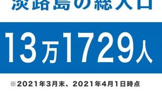 淡路島の総人口は、13万1729人