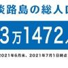 淡路島の人口は、13万1472人 ※2021年7月18日に情報更新