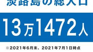 淡路島の総人口は、13万1472人