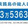 淡路島の人口は、13万5363人 ※2019年2月16日更新