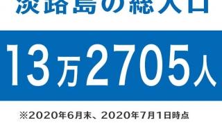 淡路島の総人口13万2705人